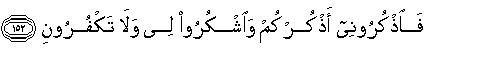 al-baqarah-152